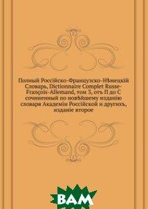 Полный российско-французско-немецкий словарь, Dictionnaire Complet Russe-Francois-Allemand, том 3, от П до С. сочиненный по новейшему изданию словаря Академии Российской и других, издание второе