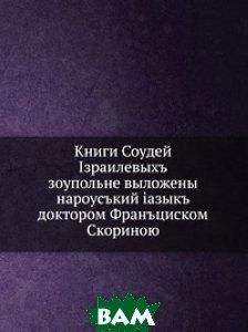 Книги Судей Израилевых. зупольне выложены на русский язык доктором Франциском Скориной