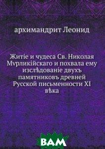 Жит i е и чудеса Св. Николая Мирлик i йскаго и похвала ему. изследован i е двухъ памятниковъ древней Русской письменности XI века