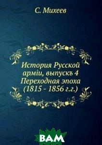История Русской арм i и, выпускъ 4. Переходная эпоха (1815 - 1856 г. г.)