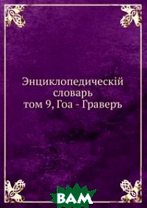 Энциклопедический словарь, т. 9. Гоа - Гравер