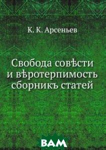 Свобода совести и веротерпимость. сборник статей
