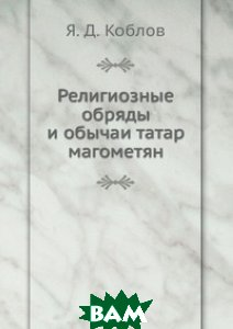 Религиозные обряды и обычаи татар магометян