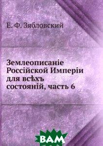 Землеописание Российской Империи. для всех состояний, часть 6