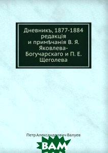Дневник, 1877-1884. редакция и примечания В. Я. Яковлева-Богучарского и П. Е. Щеголева