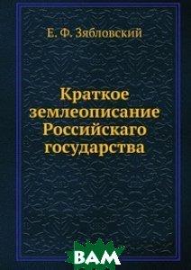 Краткое землеописание Российскаго государства