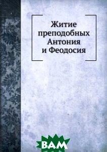 Житие преподобных Антония и Феодосия