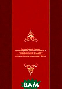 Питомцы Лаврской семинарии. приносящие фимиам горести и благодарности в годовый день кончины своего мудрого покровителя и отца, святейшего правительствующего синода члена, великого господина, Высокоп