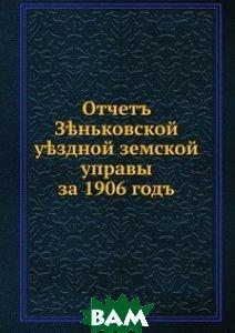 Отчет Зеньковской уездной земской управы. за 1906 год