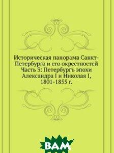 Историческая панорама Санкт-Петербурга и его окрестностей, ч. 3. Петербург эпохи Александра I и Николая I, 1801-1855 г.