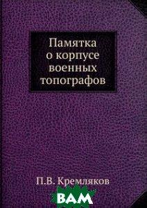 Памятка о корпусе военных топографов