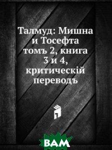 Талмуд: Мишна и Тосефта. том 2, книга 3 и 4, критический перевод