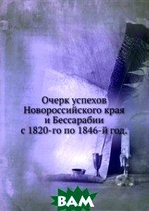 Очерк успехов Новороссийского края и Бессарабии. с 1820-го по 1846-й год.