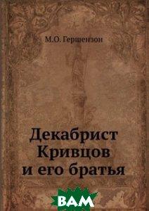 Декабрист Кривцов и его братья