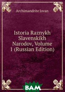 Istoria Raznykh Slavenskikh Narodov, Volume 1 (Russian Edition)