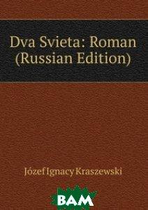 Dva Svieta: Roman (Russian Edition)