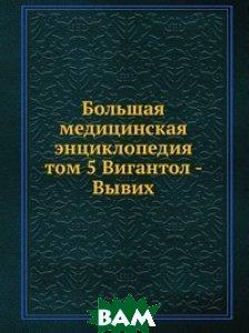 Большая медицинская энциклопедия. том 5 Вигантол - Вывих
