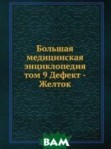 Большая медицинская энциклопедия. том 9 Дефект - Желток