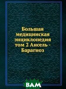 Большая медицинская энциклопедия. том 2 Ансель - Барагноз