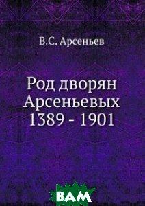 Род дворян Арсеньевых. 1389 - 1901