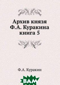 Архив князя Ф. А. Куракина. книга 5