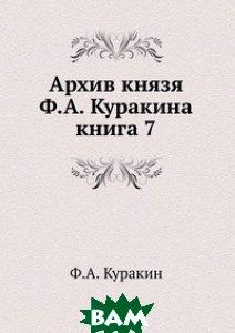 Архив князя Ф. А. Куракина. книга 7