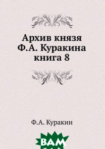Архив князя Ф. А. Куракина. книга 8