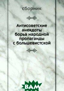 Антисоветские анекдоты. борьа народной пропаганды с большевистской