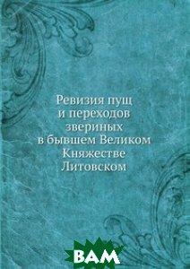 Ревизия пущ и переходов звериных в бывшем Великом Княжестве Литовском