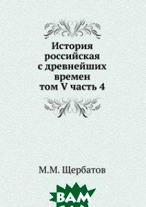 История российская с древнейших времен. том V часть 4