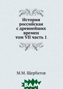 История российская с древнейших времен. том VII часть 1