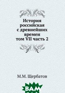 История российская с древнейших времен. том VII часть 2