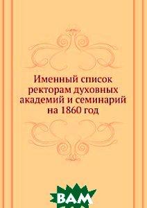 Именный список ректорам духовных академий и семинарий. на 1860 год