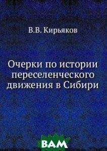 Очерки по истории переселенческого движения в Сибири