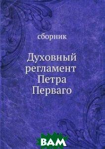 Духовный регламент Петра Перваго. на церковнославянском языке
