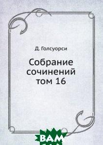 Собрание сочинений. том 16