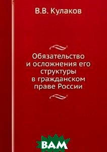 Обязательство и осложнения его структуры в гражданском праве России