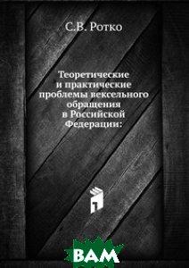 Теоретические и практические проблемы вексельного обращения в Российской Федерации: