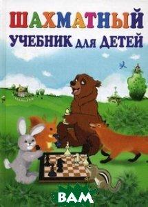 Шахматный учебник для детей  Петрушина Наталья Михайловна купить