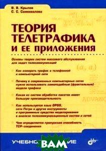 Теория телетрафика и ее приложения  Крылов В.В., Самохвалова С.С.  купить
