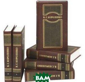 В. Г. Короленко. Собрание сочинений (количество томов: 6)