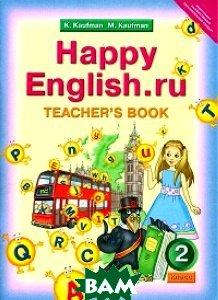 Решебникhappy english.ru 5 класс рабочая тетрадь 1 часть 2018