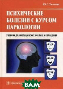 Психические болезни с курсом наркологии. Учебник. Гриф МО РФ