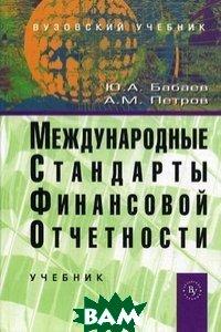 Международные стандарты финансовой отчетности (МСФО). Учебник
