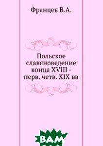 Польское славяноведение конца XVIII - перв. четв. XIX вв.