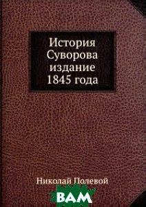 История Суворова издание 1845 года