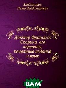 Доктор Франциск Скорина его переводы, печатныя издания и язык