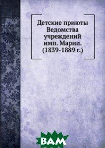 Детские приюты Ведомства учреждений имп. Марии. (1839-1889 г.)