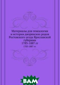 Материалы для генеалогии и истории дворянских родов Ростовского уезда Ярославской губернии.