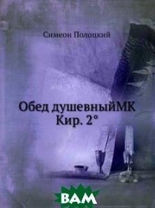 Обед душевный MK Кир. 2